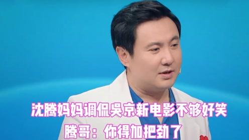 #综艺江湖巨有料·第1期# 沈腾妈妈多搞笑,腾妈