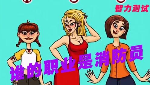 智力测试:三个女神在自拍,她们当中有一个是