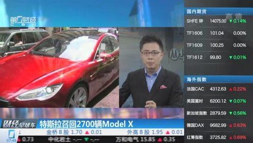特斯拉召回2700輛Model X
