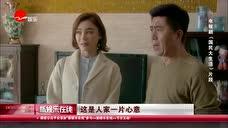 《国民大生活》抢先看:陆露和王妈妈正式见面