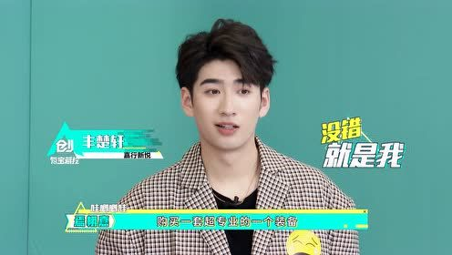 CHUANG Inside EP29: Game King of CHUANG?Yan Xujia take you to see what are the boys playing!