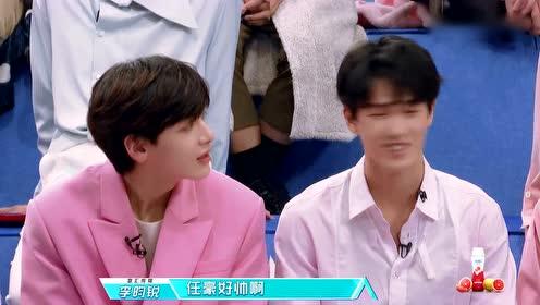 "Highlight: ""Treasure boyfriend"" | CHUANG 2019"