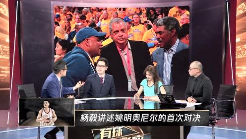 杨毅印象中的姚明经典比赛:姚鲨首次对决率队击败湖人