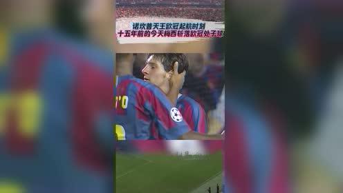 诺坎普天王欧冠起航时刻 十五年前的今天梅西斩落欧冠处子球