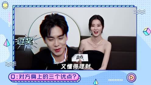 Interview: HuYiTian&QiaoXin | You Complete Me