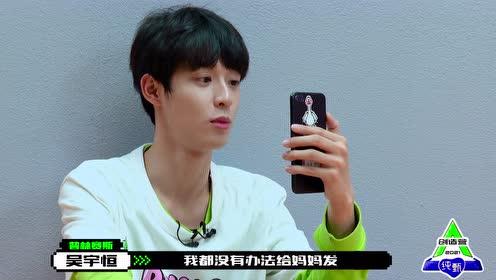 BTS: Wu Yuheng is the real Chengdu boy    CHUANG 2021