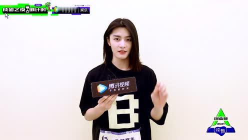 Countdown Debut Night: Xue Bayi | CHUANG 2021