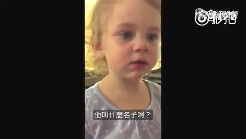 2岁小女孩说自己有男朋友,结果被爸爸泼冷水