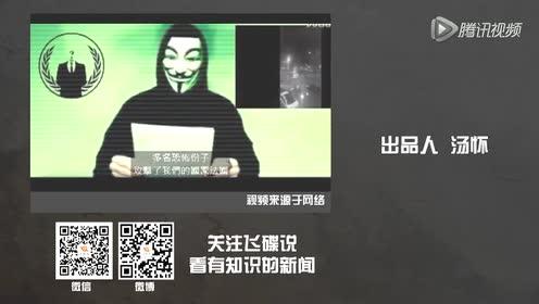 """揭秘""""匿名者""""到底是谁?"""