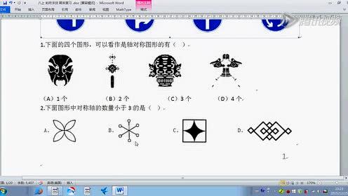 苏教版九年级数学上册第五章 中心对称图形(二)