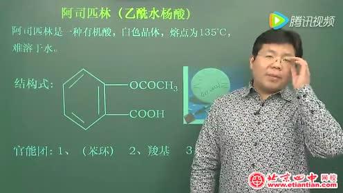 高中化学选修1-化学与生活 第二章 促进身心健康