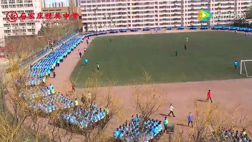 石家庄精英中学激情跑操 看得浑身鸡皮疙瘩!