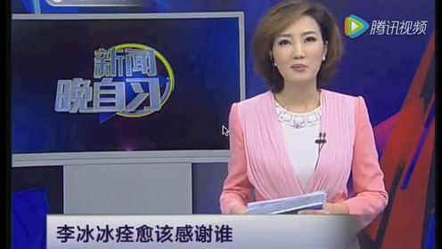 刘燕荣医生就李冰冰国内外就医事件接受电视台采访