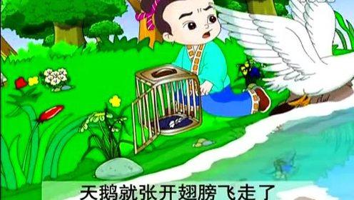 小故事-学前幼儿教育flash动画_千里送鹅毛