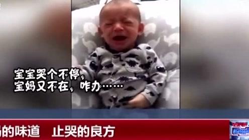 妈妈不在家宝宝大哭不止,爸爸拿出妈妈衣服在宝宝怀里奇迹出现了