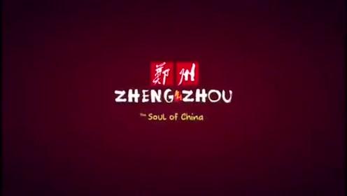 最洋气的郑州城市宣传片The soul of China—Zhengzho