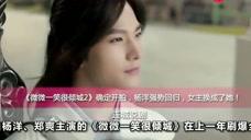 杨洋《微微一笑很倾城2》确定开拍,强势回归,女主竟换成了她!