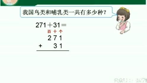 三年級數學上冊2 萬以內的加法和減法(二)