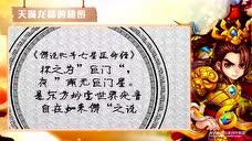 【仙中意】第55期:天璇龙晶的秘密