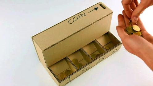 小小发明家,纸板剪3个洞,就可自动分拣不同面值的硬币 魔力科学小实验