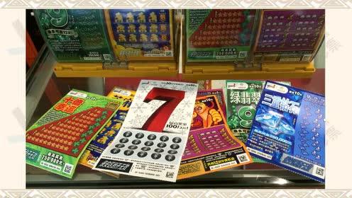 第一课:即开型体育彩票的玩法