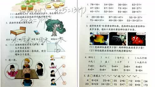 實驗教科書二年級數學上冊9 總復習