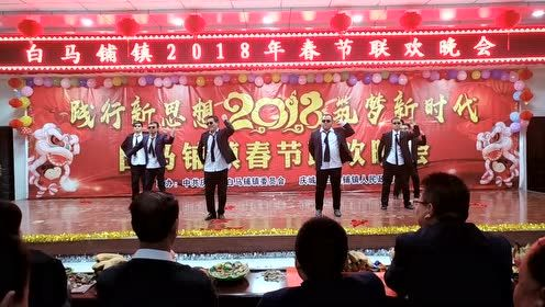 白马铺镇2018年春节联欢晚会《搞笑舞蹈串烧》