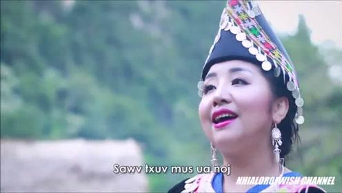罗娜依苗语歌曲《Tiav nkauj tiav nraug thiaj muaj peev xwm》