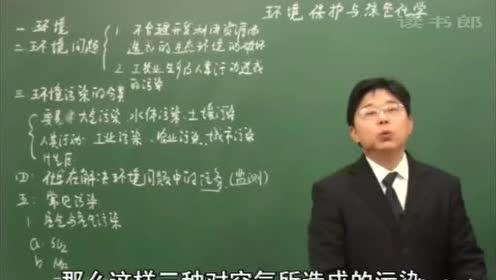 高中化学必修二第四章 化学与可持续发展 第2节 资源综合利用 环境?;?>                         </a>                         <a href=