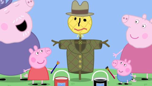 小小简笔画 佩奇和乔治一起去奶奶家做稻草人