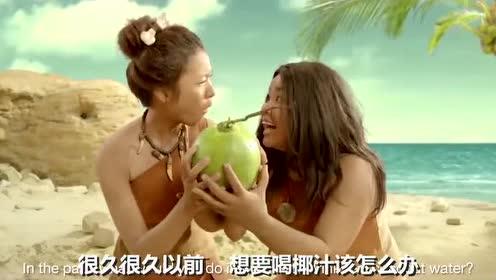 泰国搞笑广告 泰国人爆笑还原, 古人怎么喝椰汁