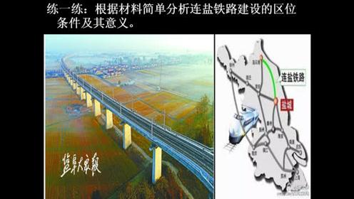 高中地理必修二第五章 交通运输布局及其影响 1.交通运输方式和布局