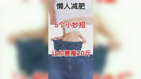 懒人减肥,五个小妙招让你暴瘦20斤