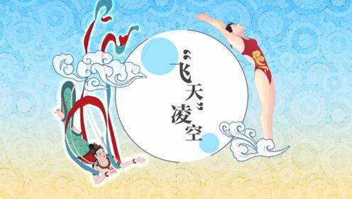 """人教版八年級語文上冊3 """"飛天""""凌空( 夏浩然 樊云芳)"""