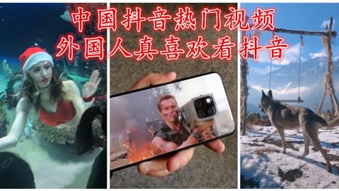 中国抖音热门视频,外国人真喜欢看抖音啊!