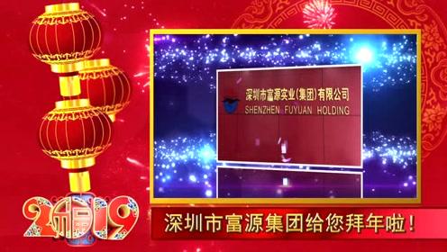 名企大拜年—深圳市富源集团祝全国人民、华人
