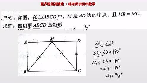 八年级数学平行四边形中,M是AD中点,求证矩形