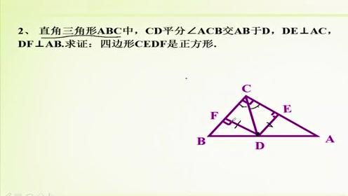 八年级数学利用直角三角形中线定理证明一个四边形是正方形