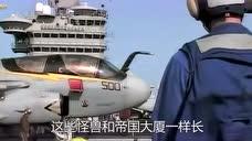 航空母舰,是真正让美国成为二战后的霸主,在任何地方都可以动武