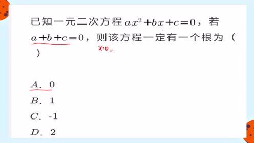 一元二次方程ax平方+bx+c=0,若a+b+c=0,则该方程一定有一个根为