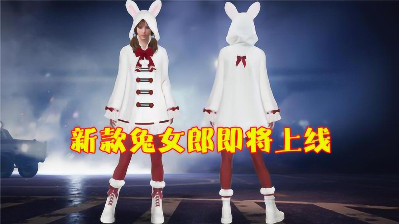 和平精英:为酷萌兔套装头疼?这套兔女郎装,将掀起氪金热潮!