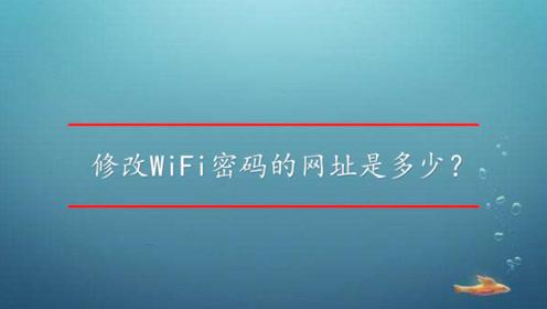 修改WiFi密码的网址是多少?