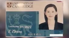 校友晒章泽天剑桥学生证,和奶茶妹妹成校友了?她来读啥专业?