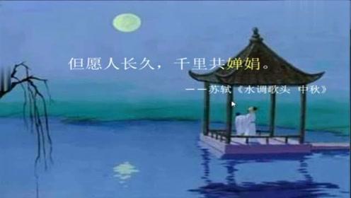 苏教版七年级语文上册13 中秋咏月诗三首