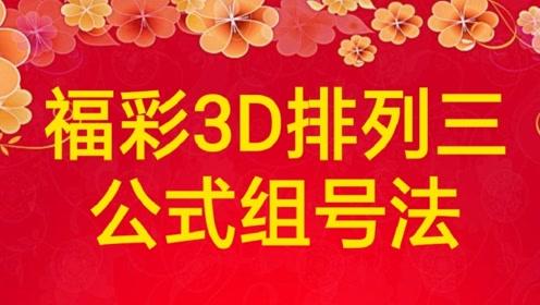福彩3D5天投注计划:休市40天,研究两组号,希望把直选中1个