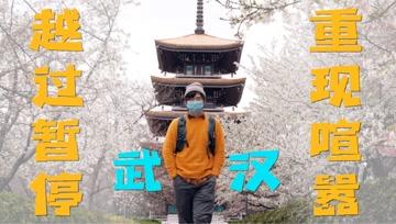 UP主实拍复苏中的武汉,越过寒冬,重现喧嚣