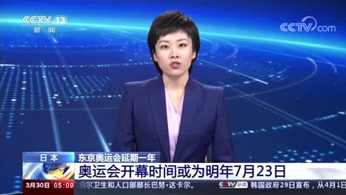 日本 東京奧運會延期一年 奧運會開幕時間或為明年7月23日