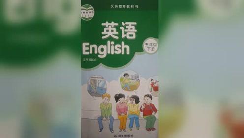 譯林版英語五年級下冊 三起點