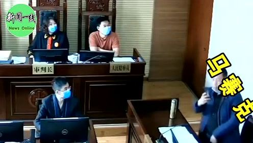 庭审中,男子掏手机录视频秀现场,律师懵了,