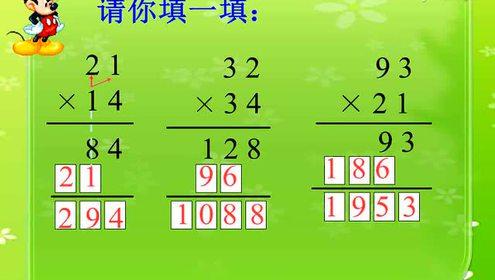 二年级数学上册 100以内的加法和减法(二)_两位数减两位数Flash游戏课件